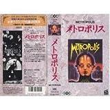 メトロポリス [VHS]
