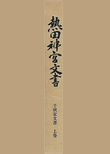 熱田神宮文書〈千秋家文書 上巻〉 (1983年)