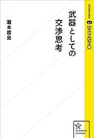 武器としての交渉思考 (星海社 e-SHINSHO)