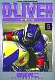 Dーlive!! 5 (少年サンデーコミックススペシャル)