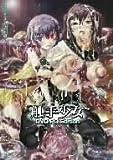 触手少女 DVD-PG Edition
