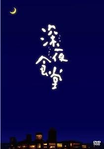 深夜食堂【ディレクターズカット版】 [DVD]