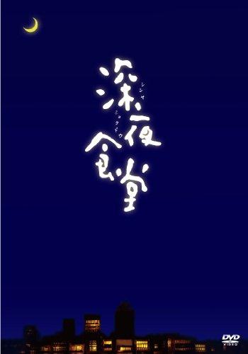 深夜食堂 (ディレクターズカット版) [DVD]