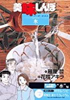 美味しんぼア・ラ・カルト 33 生命の根源!水 (ビッグコミックススペシャル)