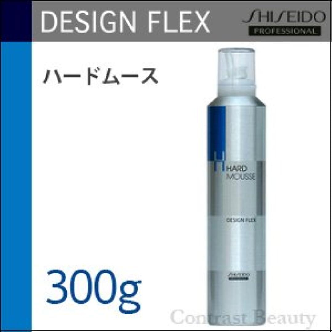 乱暴な入力刺す【x3個セット】 資生堂 デザインフレックス ハードムース 300g