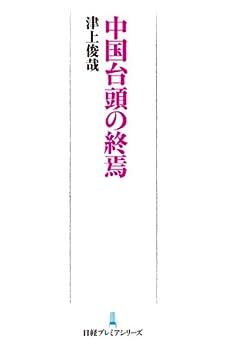 [津上俊哉]の中国台頭の終焉 (日経プレミアシリーズ)