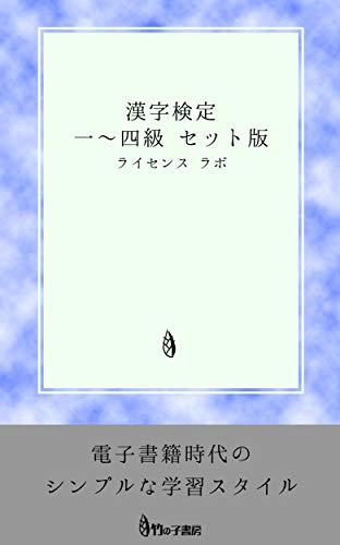 漢字検定  1〜4級 セット版