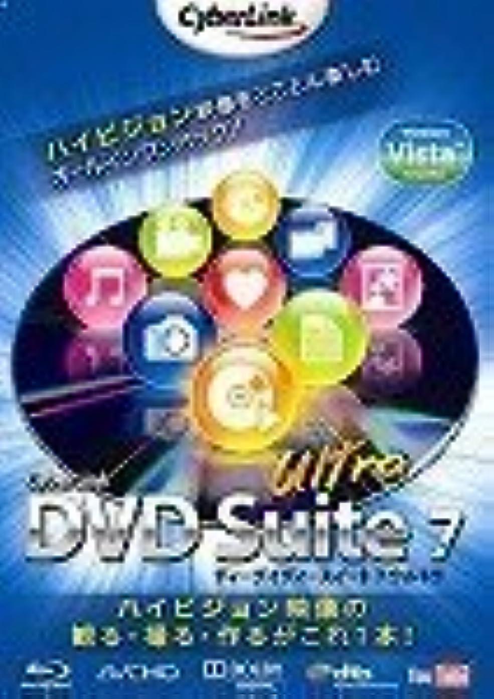 疲労黄ばむ頭蓋骨DVD Suite7 Ultra