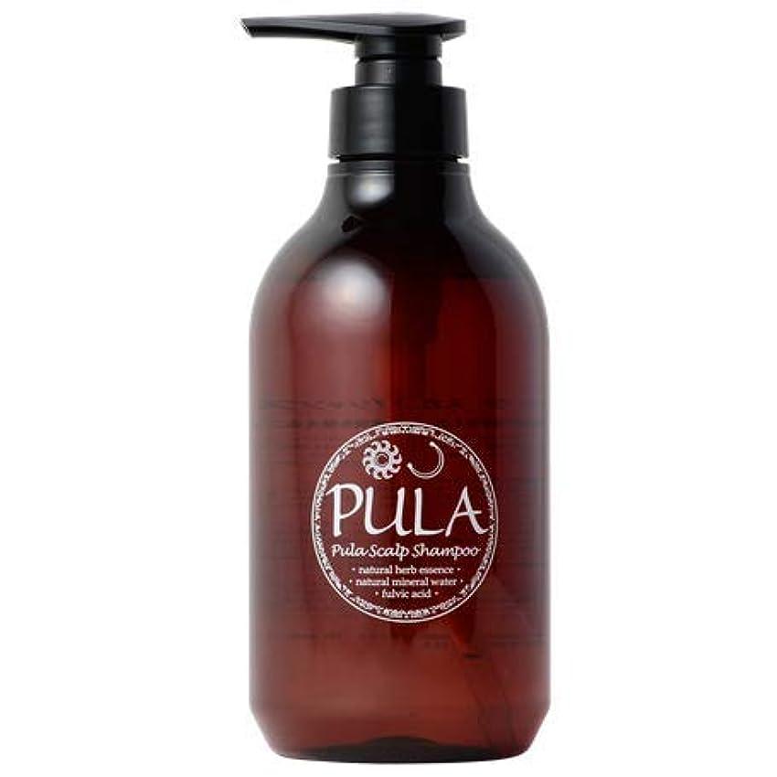 方向押し下げる湿気の多いプーラ スカルプ シャンプー 500ml 【 天然フレグランス/頭皮に優しい 】 ヘッドスパ専門店 PULA 自然由来配合