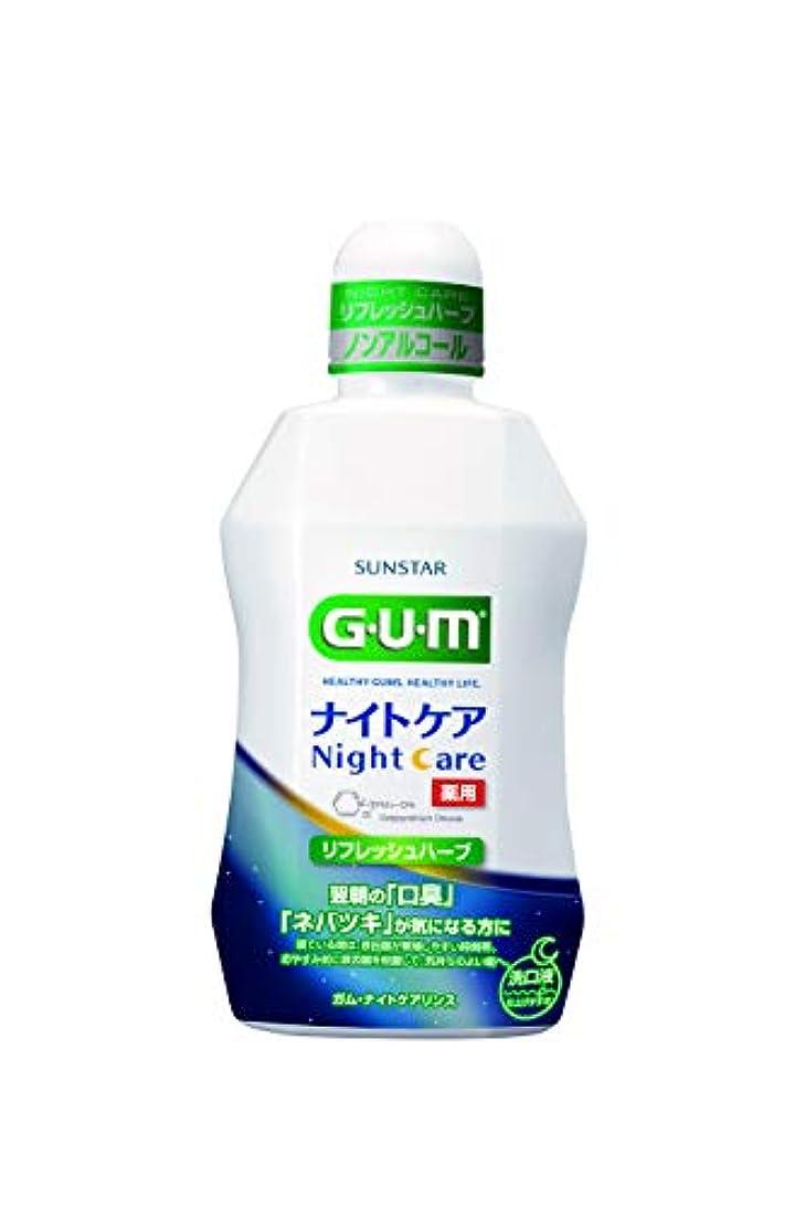 パニックファブリック施し(医薬部外品) GUM(ガム) マウスウォッシュ ナイトケア 薬用洗口液(リフレッシュハーブタイプ)450mL