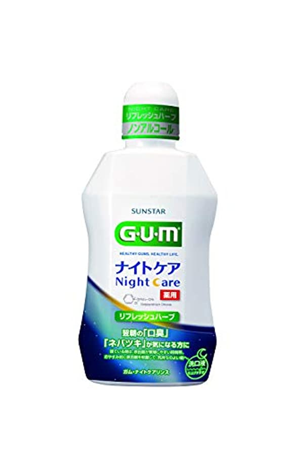 汚染ラップトップ封建(医薬部外品) GUM(ガム) マウスウォッシュ ナイトケア 薬用洗口液(リフレッシュハーブタイプ)450mL