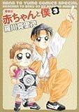 赤ちゃんと僕 3―愛蔵版 (花とゆめCOMICSスペシャル)