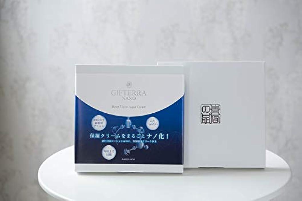ペリスコープカラス節約するギフテラ ナノ ディープ モイスト アクア クリーム <液体クリーム> 1ml*30包