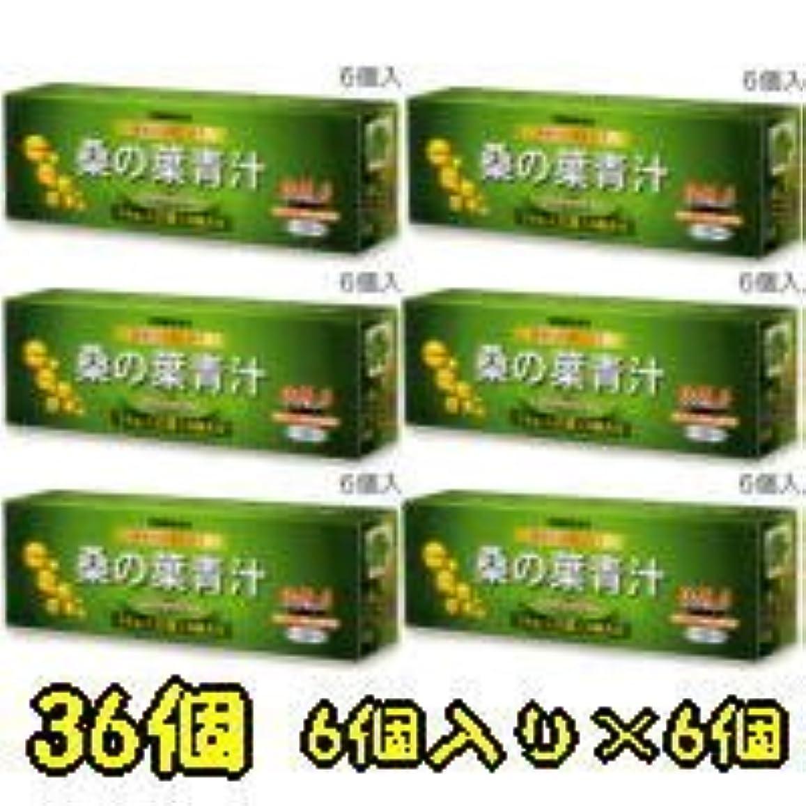 桑の葉青汁 36個