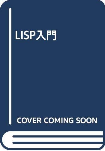 LISP入門の詳細を見る