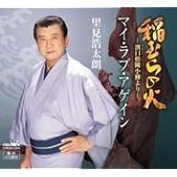 稲むらの火-濱口悟陵小傳より-/マイ・ラブ・アゲイン