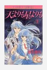 天よりも星よりも (1) (ちゃおフラワーコミックス) 単行本