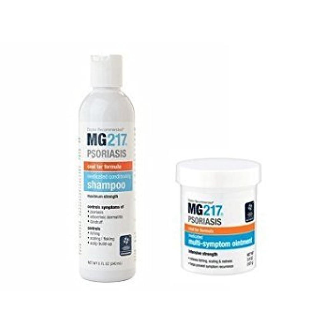 サイレント端ストライプ国際乾癬協会推奨商品 乾癬用 MG217 シャンプー&軟膏セット 240ml/107ml Psoriasis Medicated Conditioning Shampoo, MG217 Psoriasis Cream set...