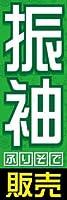 のぼり旗スタジオ のぼり旗 振袖011 大サイズ H2700mm×W900mm