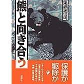 熊と向き合う
