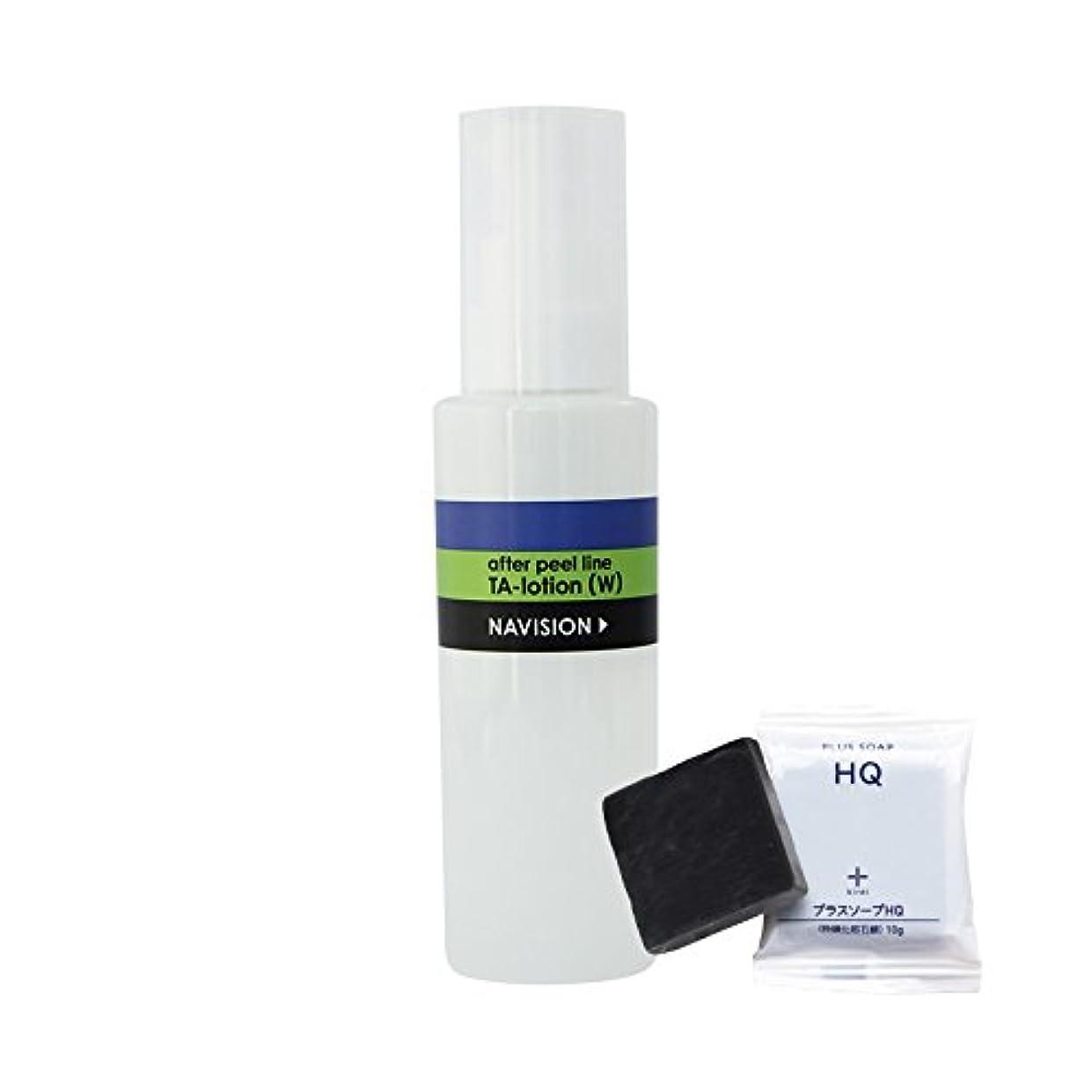 元気な繁栄する汚染するナビジョン NAVISION TAローション(W) 150mL + プラスキレイ プラスソープHQミニ
