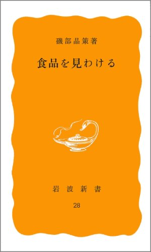 食品を見わける (岩波新書)の詳細を見る