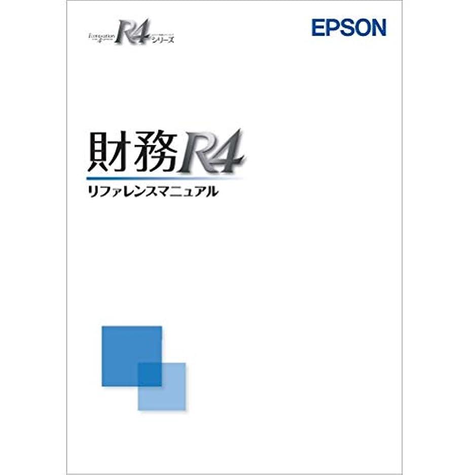 トライアスリートヘア大きなスケールで見るとエプソン 財務応援R4 Lite マニュアル Ver.19.2