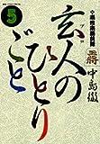 南倍南勝負録 玄人(プロ)のひとりごと 5 (ビッグコミックススペシャル)