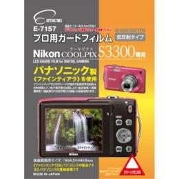 エツミ ニコンCOOLPIX S3300 専用 プロ用ガード...