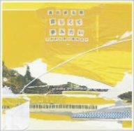 森山直太朗「恋しくて」の歌詞を収録したCDジャケット画像