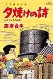 夕焼けの詩 46 ガスタンクの秘密 (ビッグコミックス)