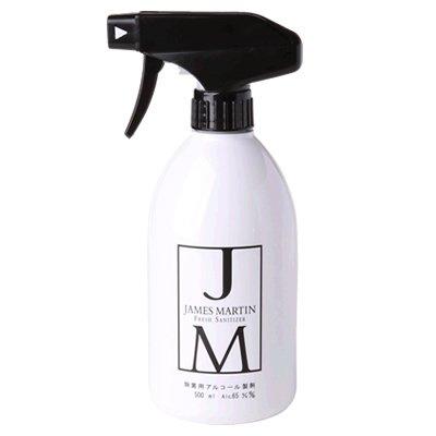 JAMES MARTIN (ジェームズマーティン) 除菌用アルコール スプレーボトル 500ml