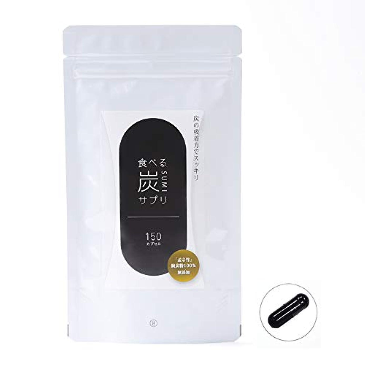 作物倫理ただやる炭ダイエット サプリ 食べる炭 (SUMI) サプリカプセル 150 カプセル入り 国産 竹炭粉入 炭カプセル