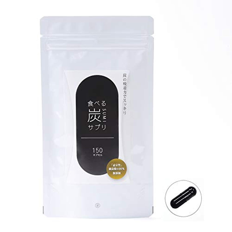 炭ダイエット サプリ 食べる炭 (SUMI) サプリカプセル 150 カプセル入り 国産 竹炭粉入 炭カプセル