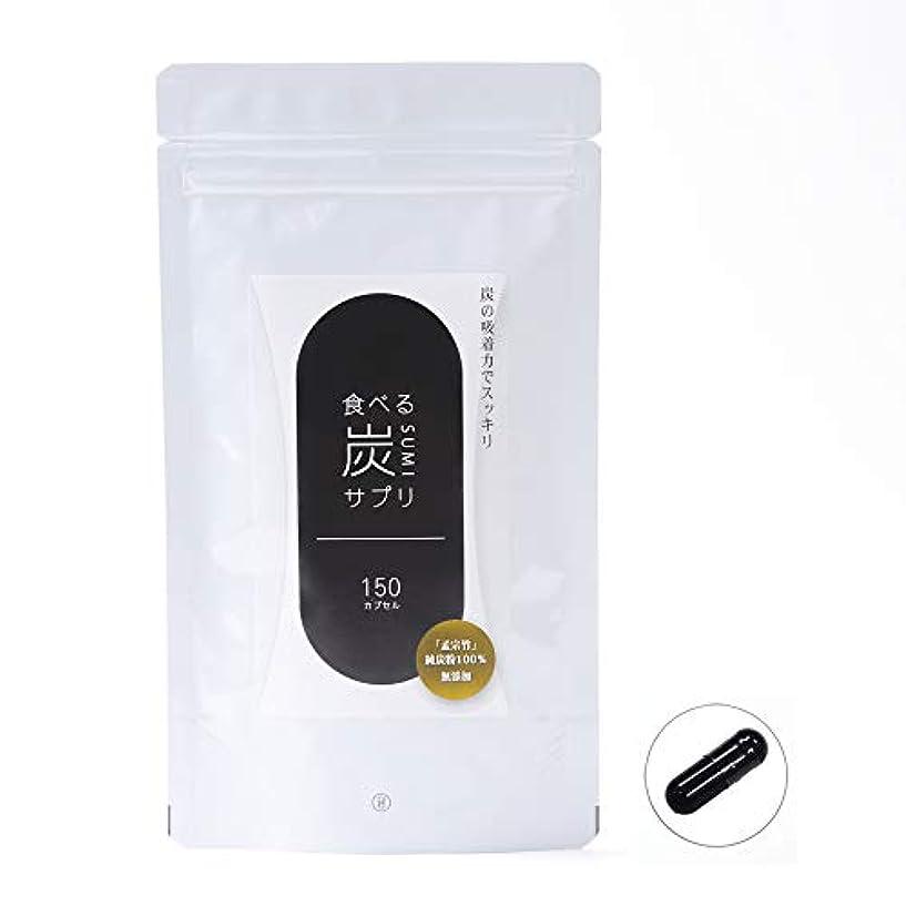 単語反対に誘う炭ダイエット サプリ 食べる炭 (SUMI) サプリカプセル 150 カプセル入り 国産 竹炭粉入 炭カプセル