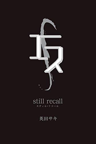 エス still recall (SHY NOVELS)の詳細を見る