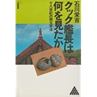 Amazon.co.jp: 石川 栄吉: 本