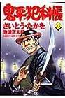 コミック 鬼平犯科帳 第73巻