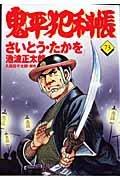 コミック 鬼平犯科帳 (73) (文春時代コミックス)