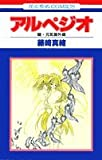 アルペジオ―瞳・元気番外編 (花とゆめCOMICS)