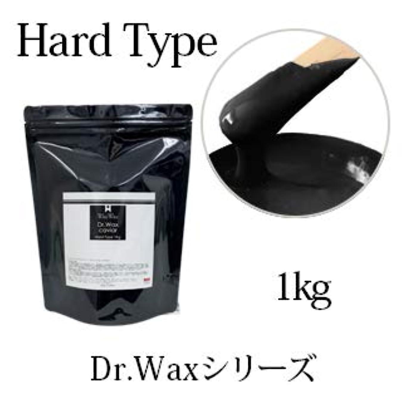 足音成功はっきりしない【Dr.waxシリーズ】ワックス脱毛 粒タイプ 紙を使用しない ハードワックス (キャビア 1kg)