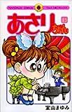あさりちゃん (85) (てんとう虫コミックス)