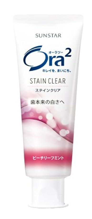 大きい狂った添加剤Ora2(オーラツー) ステインクリア ペースト (ピーチリーフミント) (スタンディングチューブ) 130g (医薬部外品)