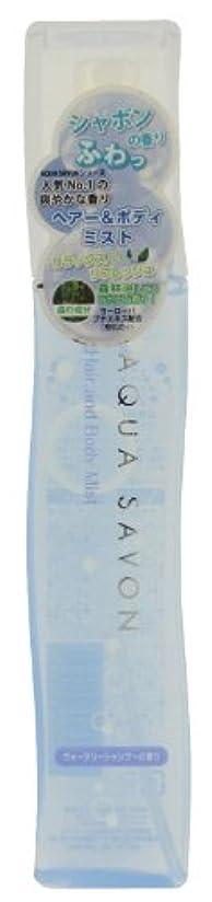 休眠伝染性の学んだアクアシャボン ヘアー&ボディミスト 13 S ウォータリーシャンプーの香り 150mL