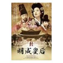 明成皇后 DVD-BOX5