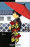 結界師 21 (少年サンデーコミックス)