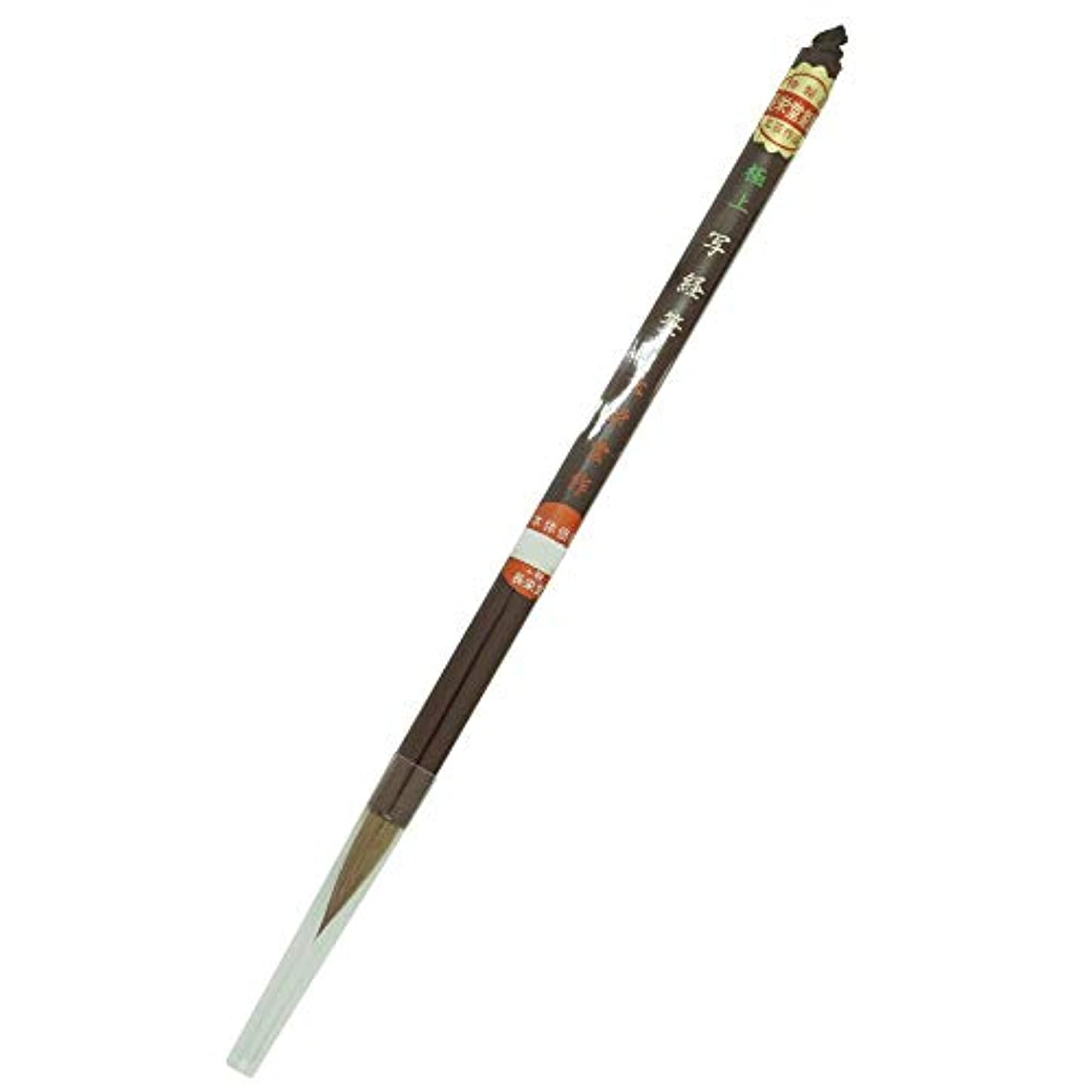早める数学者改修する長栄堂自慢の毛筆です。 長栄堂 細筆 極上 写経筆 イタチ毛 10860 〈簡易梱包