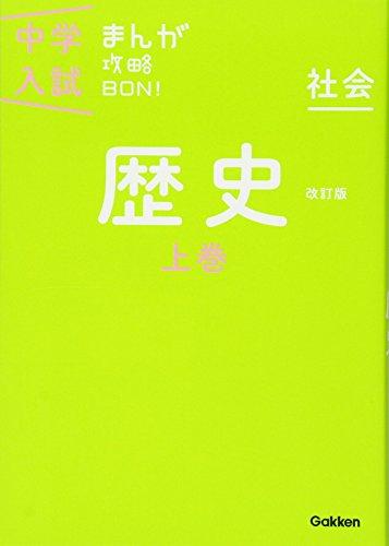 歴史上巻 改訂版 (中学入試まんが攻略BON!)