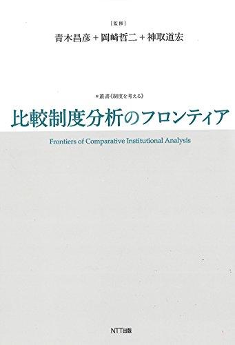 比較制度分析のフロンティア (叢書〈制度を考える〉)