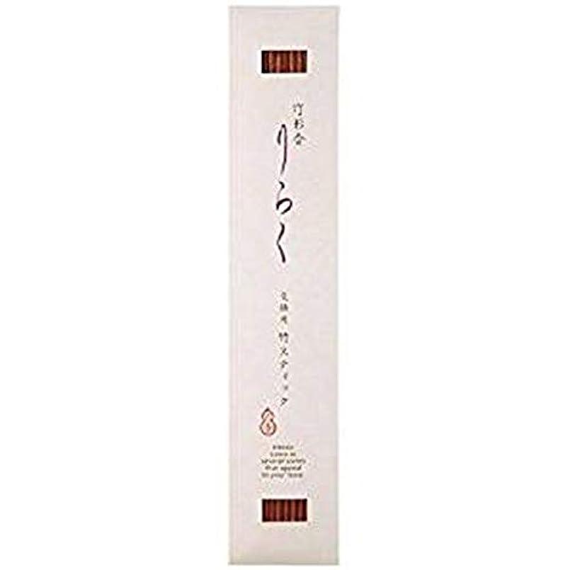 場合光沢のある一掃する竹彩香りらく 交換用竹スティックきんもくせいの色 10本